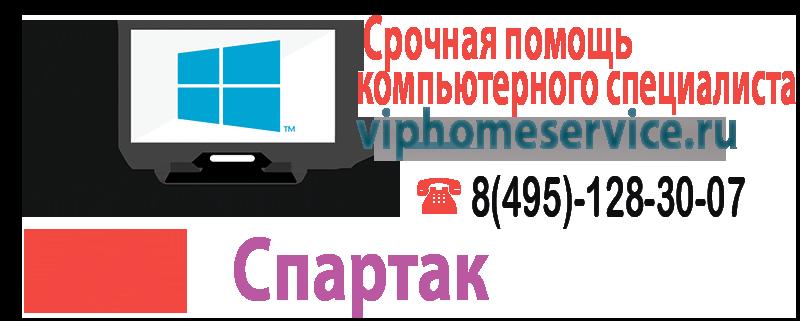 Компьютерная помощь метро Спартак